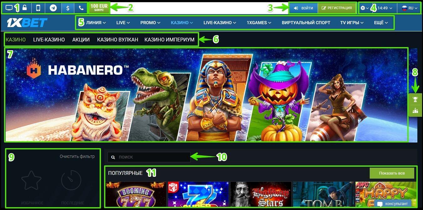 Главная страница казино 1XBet: Элементы навигации