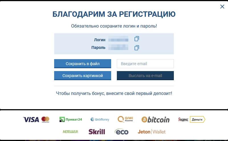 Регистрация в 1ХБет: Шаг 2 — Логин и пароль