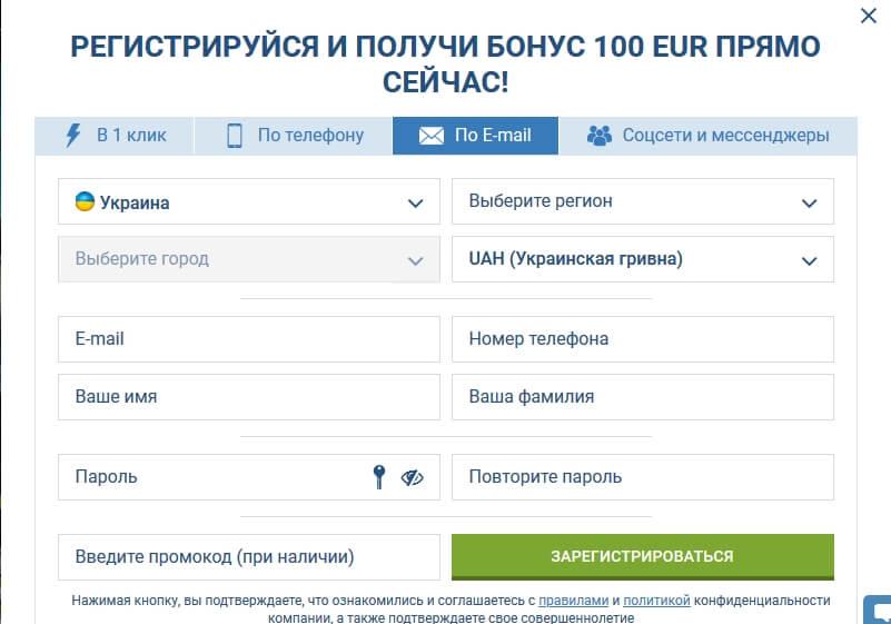 Регистрация в 1ХBet: По электронной почте: Заполнение формы