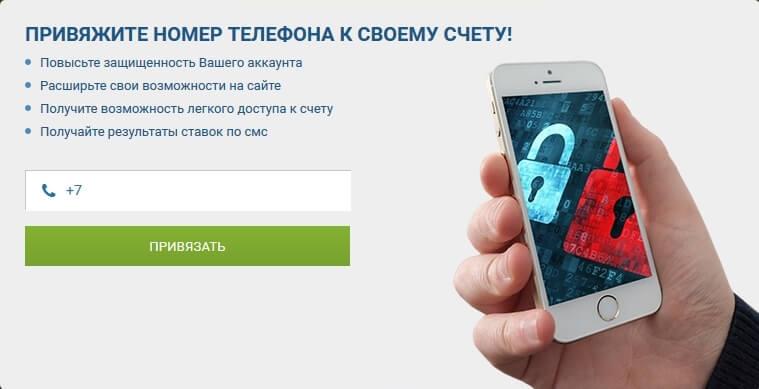 Регистрация в 1ИксБет: Привязка номера телефона
