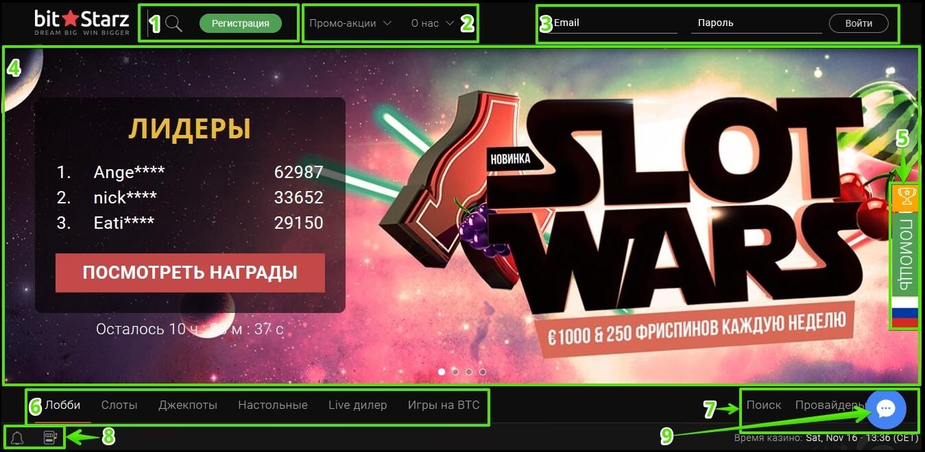 Главная страница казино битСтарз