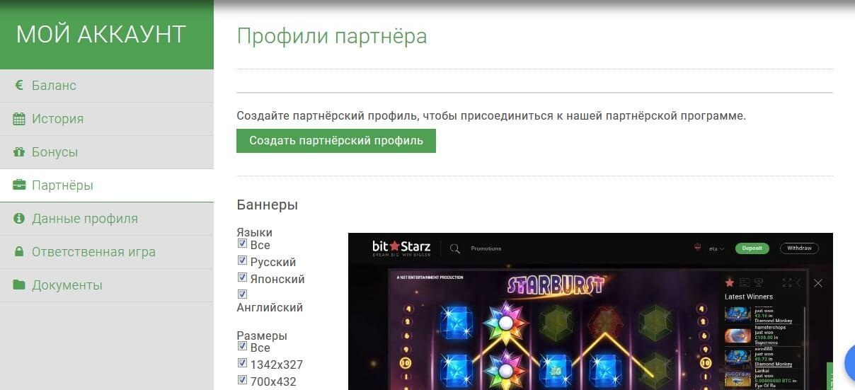 Личный кабинет в казино битСтарз: Партнёрская программа