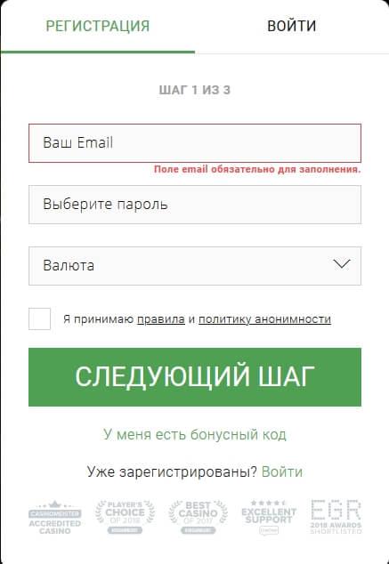 Регистрация в казино bitStarz: Шаг 1