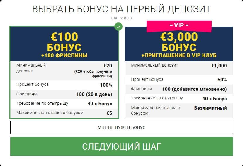 Регистрация в казино битСтарз: Шаг 2 — Выбор бонуса