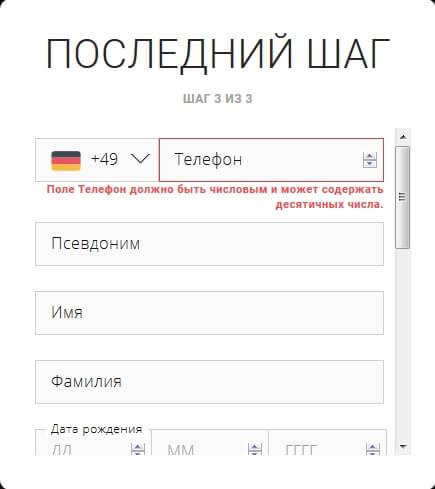 Регистрация в казино bitStarz: Шаг 3 — Личная информация