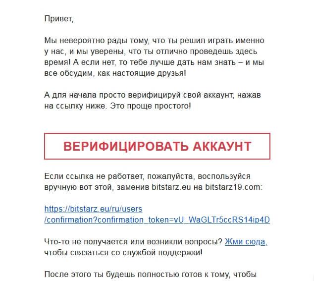 Регистрация в казино битСтарз: Письмо подтверждения