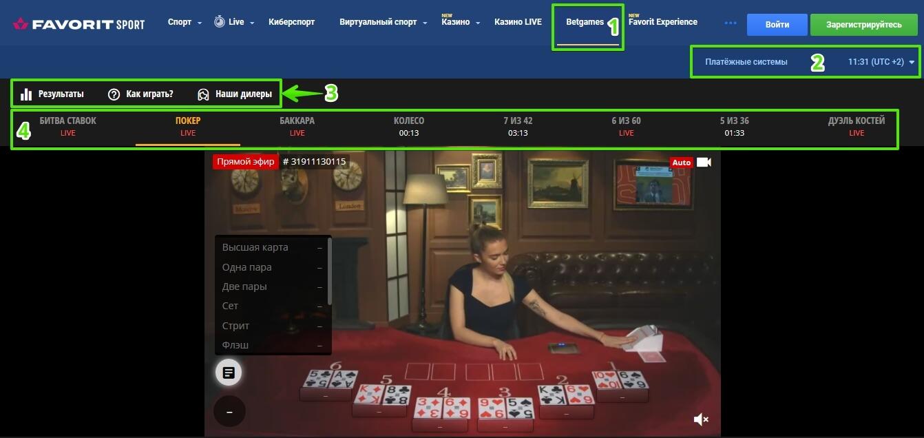 Главная страница казино Фаворит: Betgames