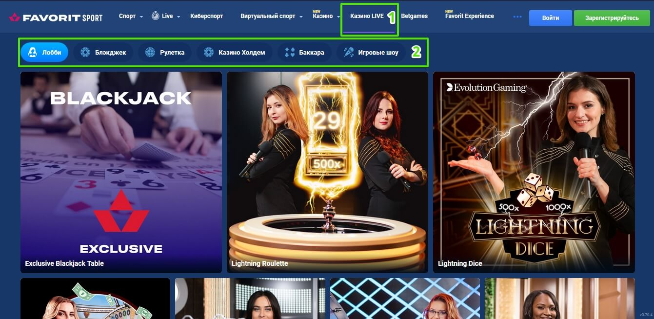 Главная страница казино Favorit: Казино LIVE