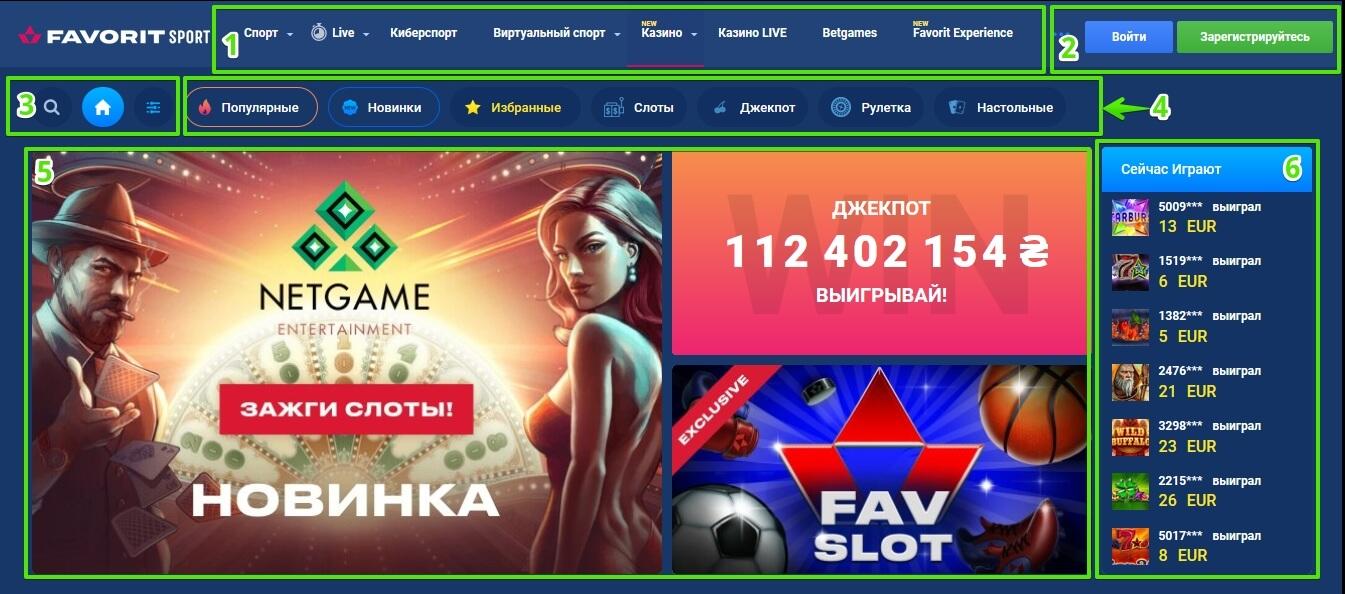 Главная страница казино Фаворит: Казино