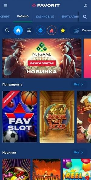 Мобильная версия казино Фаворит