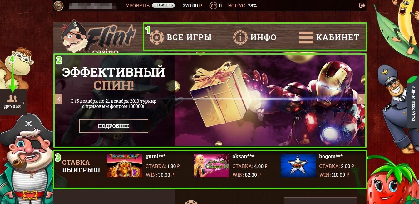 Главная страница казино Флинт после регистрации