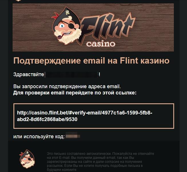 Регистрация в казино Flint: Подтверждение регистрации
