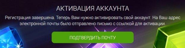 Регистрация в казино Хотлайн: Активация аккаунта