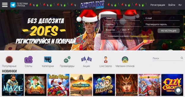 Программа Hotline Casino на компьютер