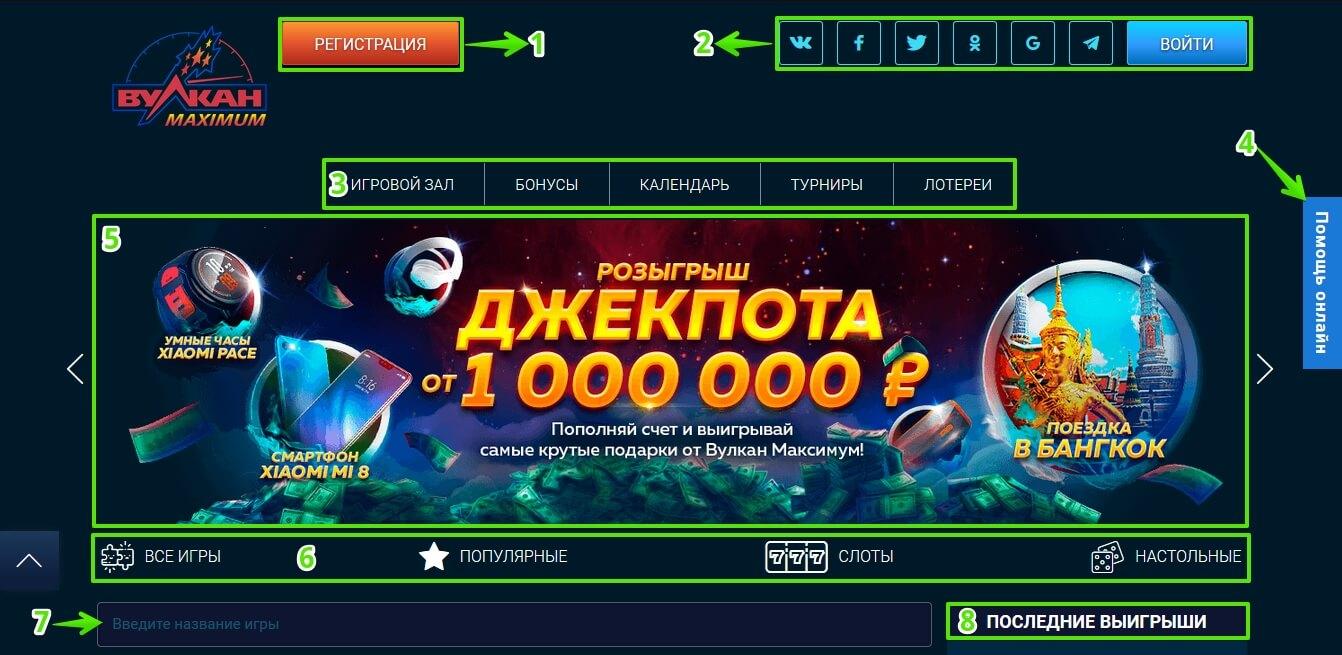 Главная страница казино Vulcan Maximum