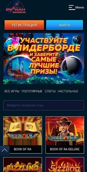 Мобильная версия казино Vulcan Maximum