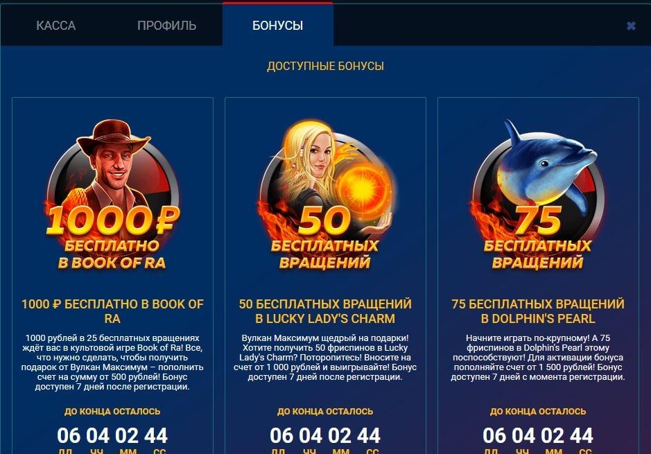 Личный кабинет в казино Вулкан Maximum: Бонусы