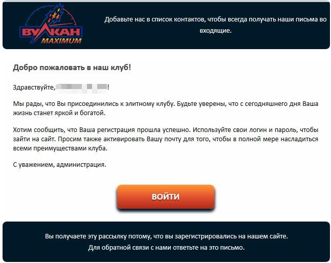 Регистрация в казино Vulcan Maximum: Активация аккаунта