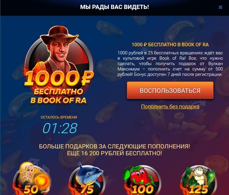 Регистрация в казино Вулкан Maximum: Бонусы