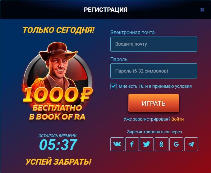 Регистрация в казино Вулкан Maximum