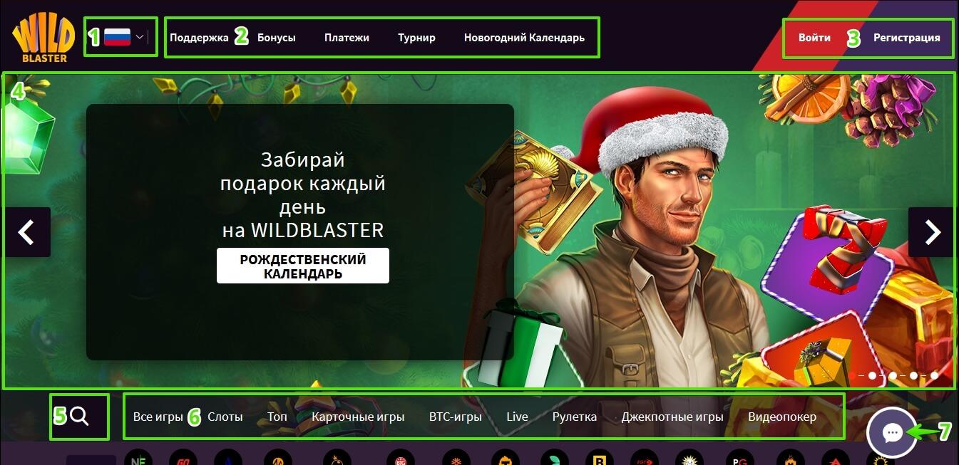 Главная страница казино Wildblaster