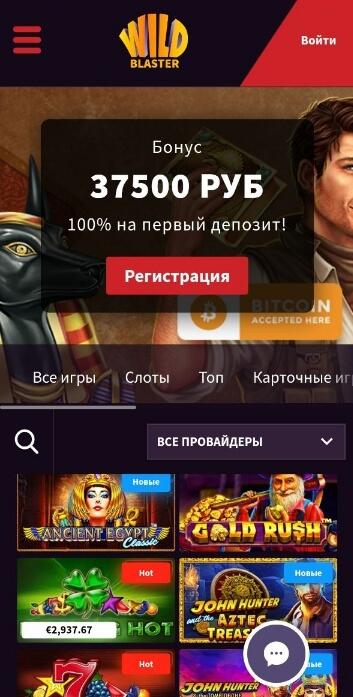 Мобильная версия казино Вайлдбластер