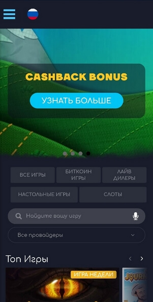 Мобильная версия казино ВайлдТорнадо