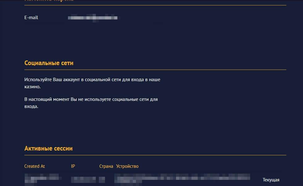 Личный кабинет в казино WildTornado: Данные пользователя — Прочая информация