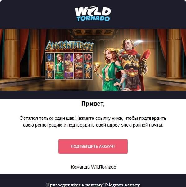 Регистрация в казино ВайлдТорнадо: Письмо подтверждения
