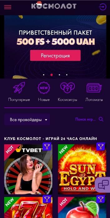 Мобильная версия Cosmolot