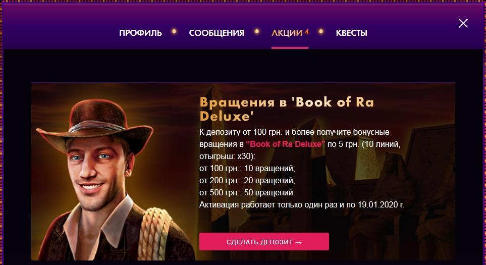 Личный кабинет в казино Космолот: Бонусы и акции