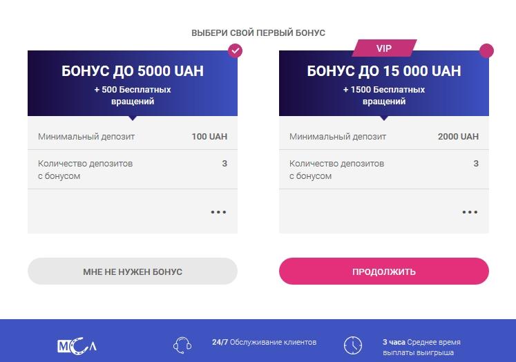 Регистрация в казино Cosmolot: Выбор приветственного пакета бонусов