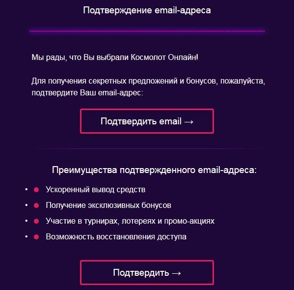 Регистрация в казино Космолот: Подтверждение электронной почты
