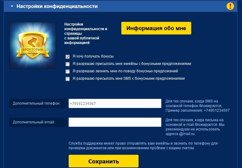 Личный кабинет в казино Goldfishka: Настройки конфиденциальности