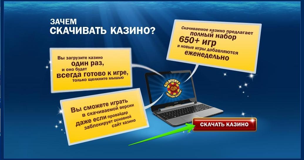 Программа Goldfishka на компьютер: Скачивание казино