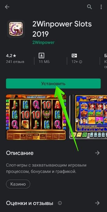 Приложение Goxbet: Установка 2Winpower Slots