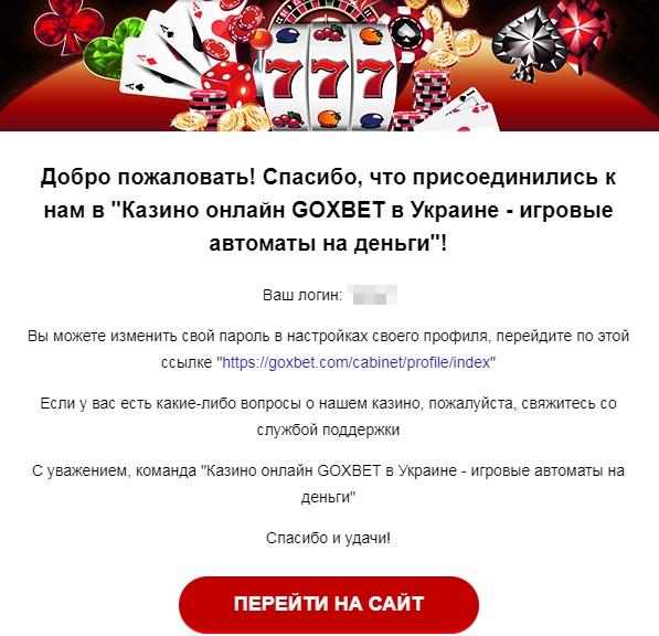 Регистрация в казино Goxbet: Подтверждение регистрации