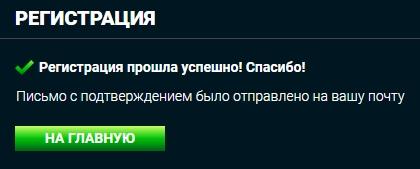 Регистрация в казино Гоксбет: Уведомление