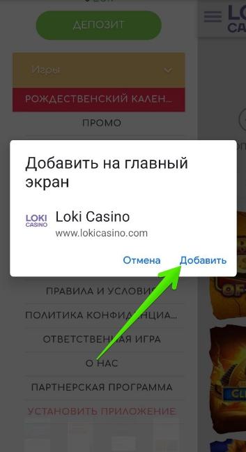 Приложение казино Loki: Установка — Шаг 2