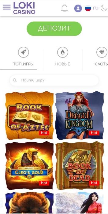 Приложение казино Локи