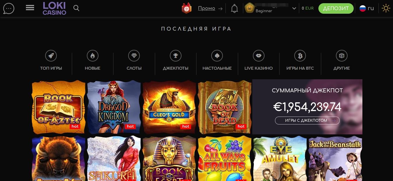 Главная страница казино Локи: Темная тема
