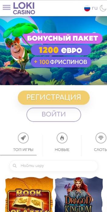 Мобильная версия казино Loki