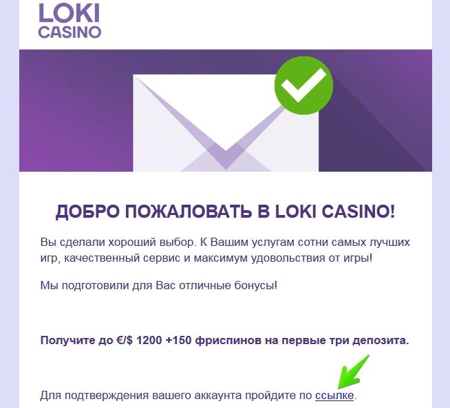 Регистрация в казино Loki: Подтверждение аккаунта