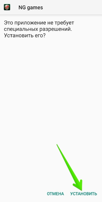 Приложение НетГейм на смартфоны: Установка — Шаг 3