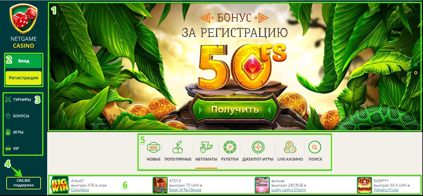 Главная страница казино NetGame
