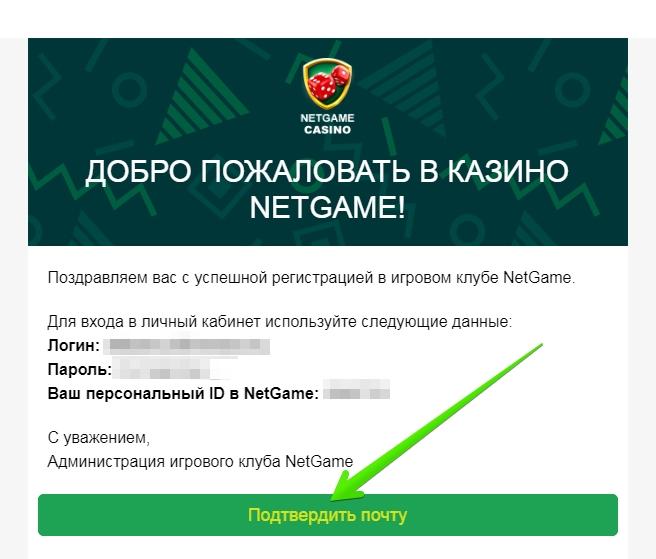 Регистрация в казино NetGame: Подтверждение аккаунта