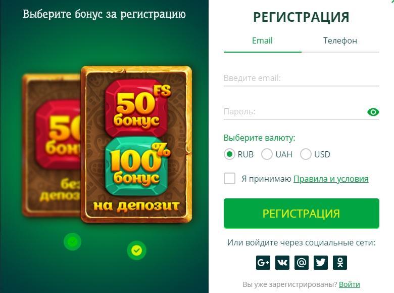 Регистрация в казино НетГейм