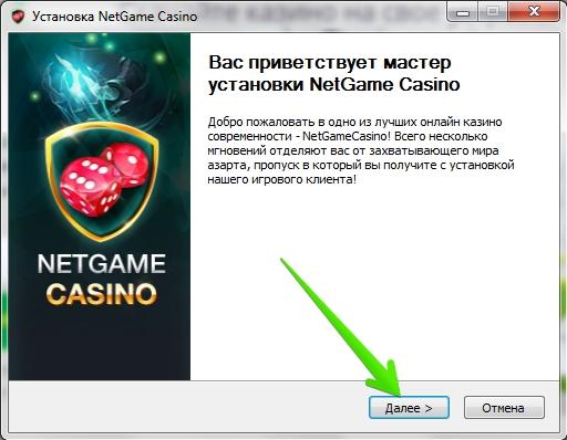 Программа NetGame на компьютер: Установка — Шаг 3