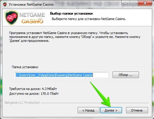 Программа НетГейм на компьютер: Установка — Шаг 4