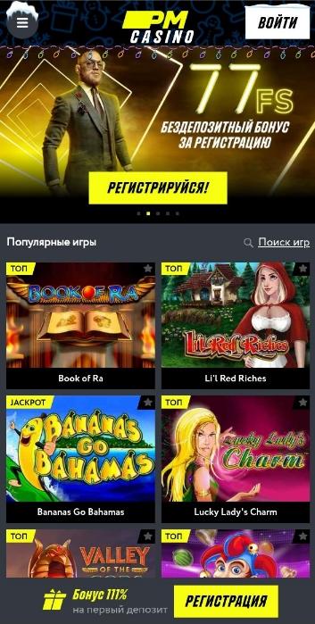 Мобильная версия PM Casino